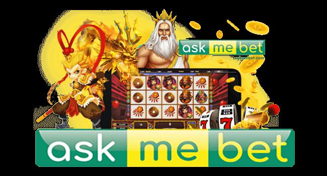 ค่ายเกมส์ ask me bet
