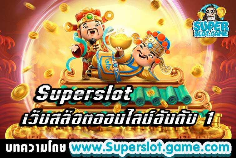 Superslot เว็บสล็อตออนไลน์อันดับ 1