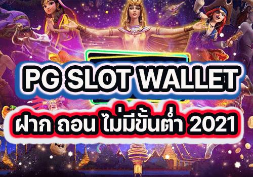 PG SLOT WALLET ฝาก ถอน ไม่มีขั้นต่ำ 2021